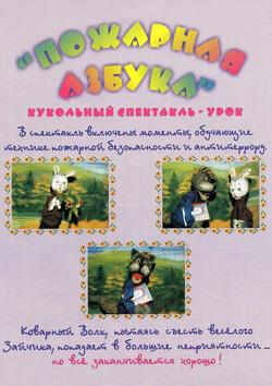 Кукольный спектакль в Москве